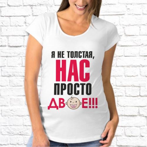 """Футболка """"Для беременных"""" 80"""